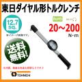 東日トルクレンチ 12.7sp ダイヤル形トルクレンチ DB200N    送料無料