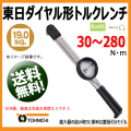 東日トルクレンチ 19.05sp (置針付)ダイヤル形トルクレンチ DB280N-S    送料無料