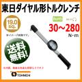 東日トルクレンチ 19.05sp ダイヤル形トルクレンチ DB280N    送料無料