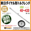 東日トルクレンチ 19.05sp (置針付)ダイヤル形トルクレンチ DB420N-S    送料無料