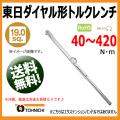 東日トルクレンチ 19.05sp ダイヤル形トルクレンチ DB420N    送料無料
