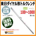 東日トルクレンチ 25.4sp ダイヤル形トルクレンチ DBE1000N    送料無料