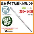 東日トルクレンチ 25.4sp ダイヤル形トルクレンチ DBE1400N    送料無料