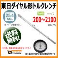 東日トルクレンチ 25.4sp (置針付)ダイヤル形トルクレンチ DBE2100N-S    送料無料