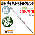東日トルクレンチ 25.4sp ダイヤル形トルクレンチ DBE2100N    送料無料