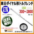 東日トルクレンチ 38.1sp (置針付)ダイヤル形トルクレンチ DBE2800N-S 送料無料