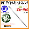 東日トルクレンチ 38.1sp ダイヤル形トルクレンチ DBE2800N    送料無料