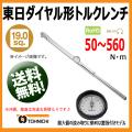 東日トルクレンチ 19.05sp (置針付)ダイヤル形トルクレンチ DBE560N-S    送料無料