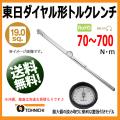 東日トルクレンチ 19.05sp (置針付)ダイヤル形トルクレンチ DBE700N-S    送料無料