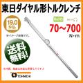 東日トルクレンチ 19.05sp ダイヤル形トルクレンチ DBE700N    送料無料