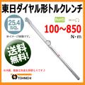 東日トルクレンチ 25.4sp ダイヤル形トルクレンチ DBE850N    送料無料