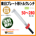 【送料無料】  東日製作所   19.05sq   プレート型トルクレンチ( 50-280N・m) F280N