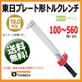 【送料無料】  東日製作所   19.05sq   プレート型トルクレンチ( 100-560N・m) F560N
