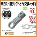 東日トルクレンチ ヘッド交換式 リングタイプ