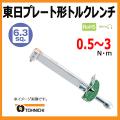 東日製作所   6.35sq   プレート型トルクレンチ( 0.5-3N・m) SF3N