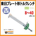 東日製作所   6.35sq   プレート型トルクレンチ( 8-40cN.m) SF40CN