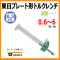 東日製作所   6.35sq   プレート型トルクレンチ( 0.6-6N・m) SF6N