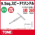 TONE (トネ) 工具 203