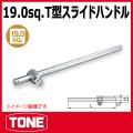 TONE (トネ) 工具 205