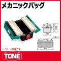 TONE (トネ) 工具 2265