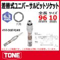 TONE(トネ) 差換式ユニバーサル ビットソケット  2BNU-10