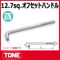 TONE (トネ) 工具 301