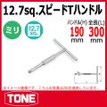 TONE (トネ) 工具 303