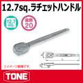TONE (トネ) 工具 371