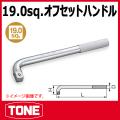 TONE (トネ) 工具 401