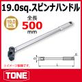 TONE (トネ) 工具 411
