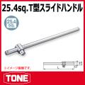 TONE (トネ) 工具 415