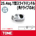 TONE (トネ) 工具 416