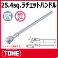 """TONE(トネ)  1""""(25.4sq)  ラチェットハンドル    NO.571"""
