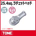 """TONE(トネ) 1""""(25.4sq) ラチェットハンドル(ヘッドのみ)   NO.572"""