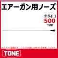 TONE トネ エア工具類 インパクトレンチ類