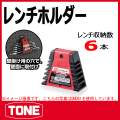 TONE BND61 レンチケース