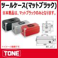 TONE (トネ) 工具 bx322bk