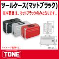 TONE (トネ) 工具 bx331bk