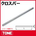 TONE (トネ) 工具 cb60