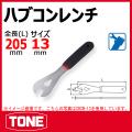 TONE (トネ) 工具 chcw-13