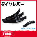 TONE (トネ) 工具 ctl3