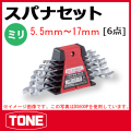 TONE(トネ)   スパナセット    品番DS600P