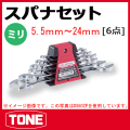TONE(トネ)   スパナセット    品番DS602P