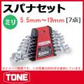 TONE(トネ)   スパナセット    品番DS700P