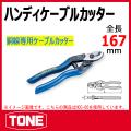 TONE (トネ) 工具 hcc-22