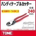 TONE (トネ) 工具 hcc-240