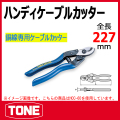 TONE (トネ) 工具 hcc-60