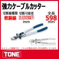 TONE (トネ) 工具 kcc-250