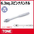 TONE (トネ) 工具 ns2