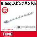TONE (トネ) 工具 ns3